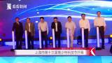 上海市第十三届青少年科技节开幕