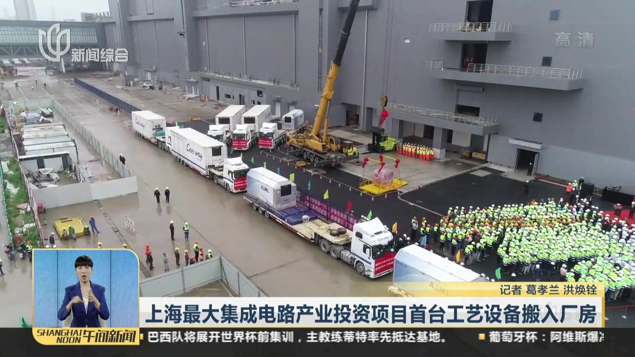 上海最大集成电路产业投资项目首台工艺设备搬入厂房:年底前完成生产线串线并实现试流片  月产芯片可达4万片