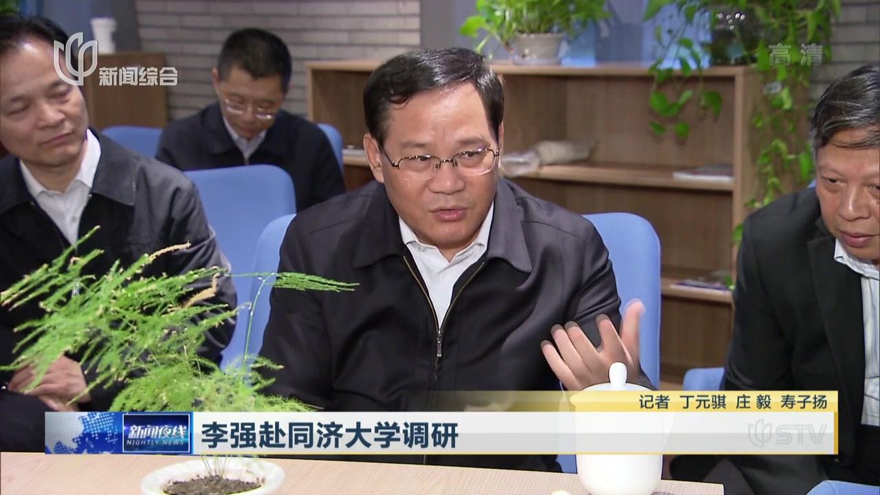 李强赴同济大学上海大学调研