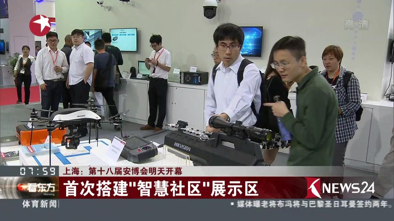 上海:第十八届安博会明天开幕