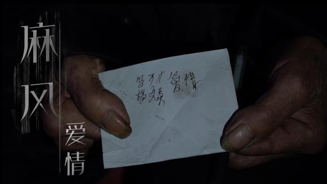 麻风·爱情丨他宁愿房子被烧也要追随病妻一生