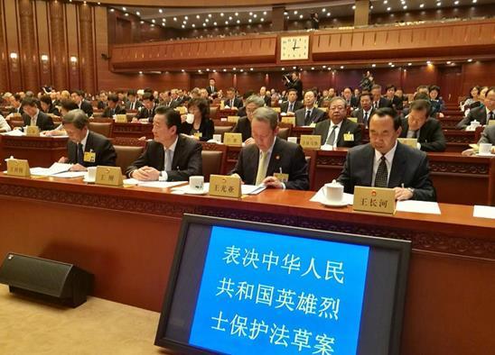 2018年4月27日,十三届全国人大常委会第二次会议全票表决通过《中华人民共和国英雄烈士保护法》。