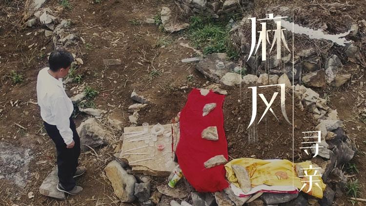 麻风·寻亲丨患病四载被弃一生 2万人命运相同