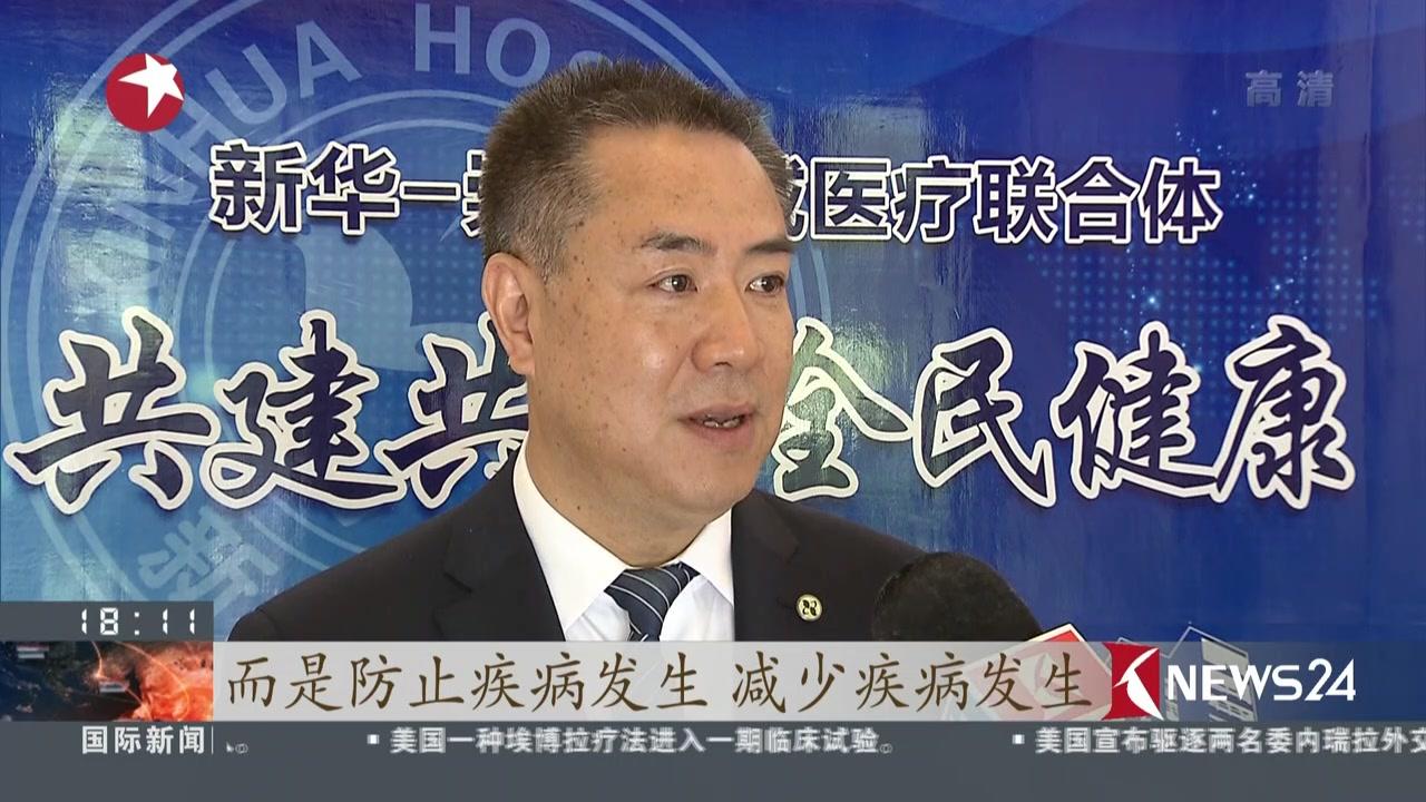 """上海:""""新华-崇明""""医联体升级健康版  关注全生命周期"""