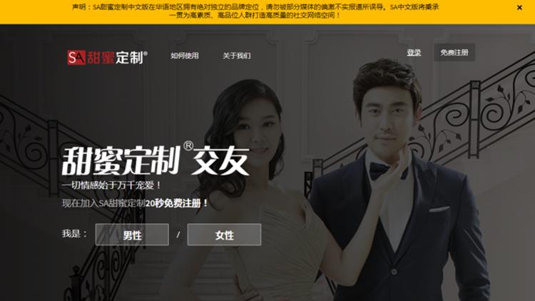 """网传""""援交""""app运营公司并没有在上海自贸区"""