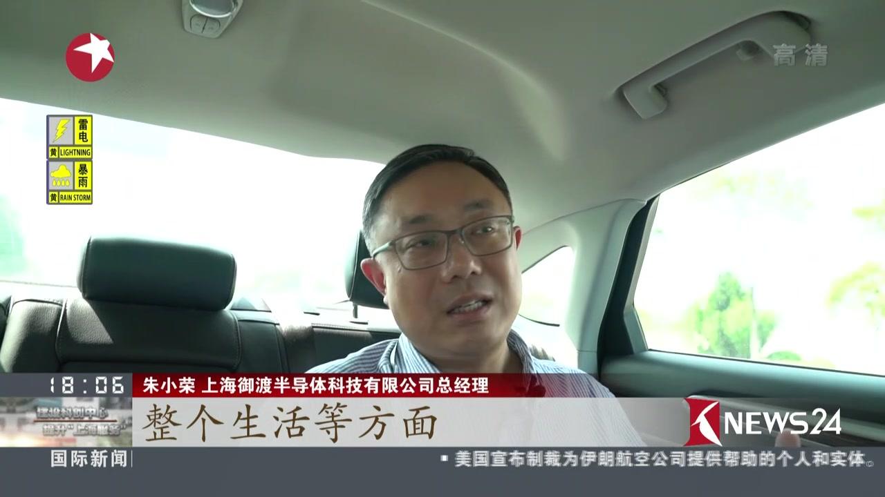 """建设科创中心  提升""""上海服务"""":上海临港——打造国家人工智能发展高地"""