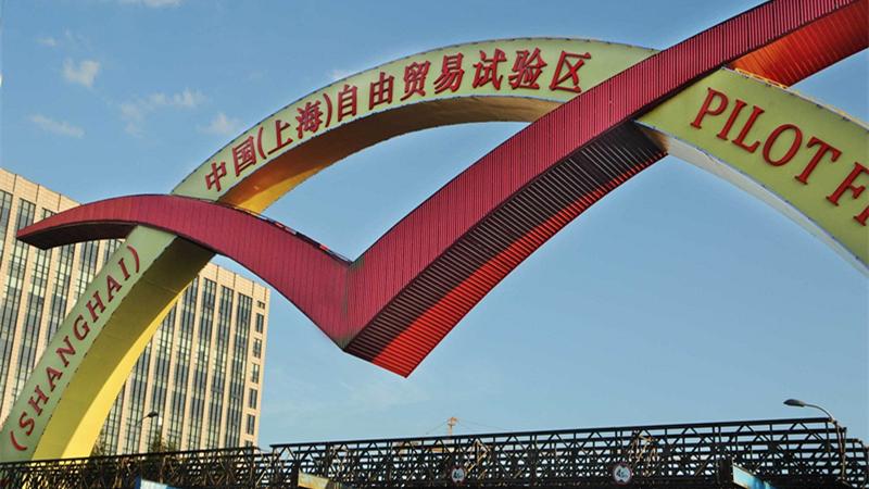 """多国名校毕业生""""抢滩""""上海自贸试验区"""