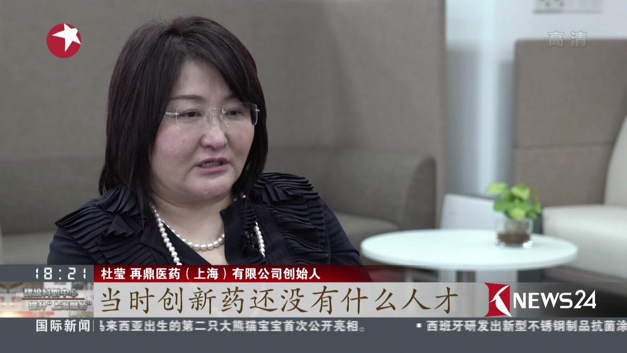 """上海""""张江药谷"""":打造全球生物医药""""硅谷"""""""