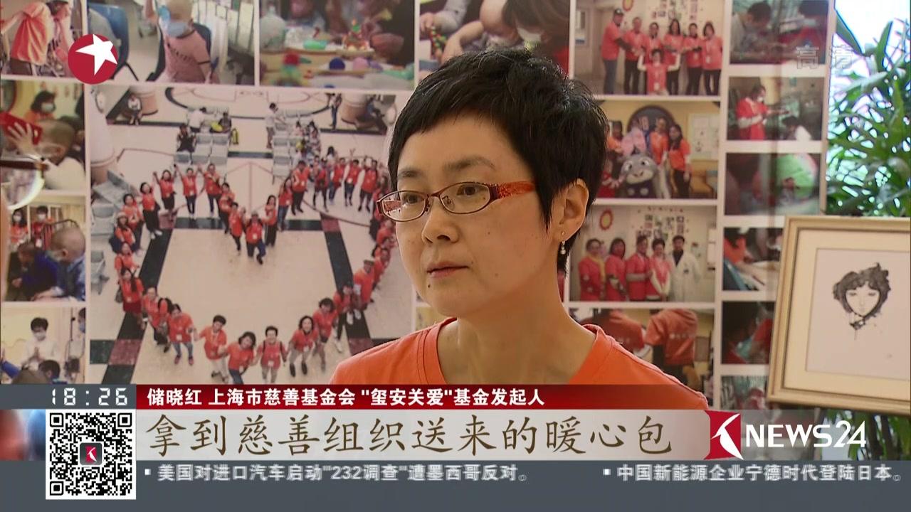 """上海:""""玺安关爱""""暖心包上线  为重症病孩提供生活必需品"""