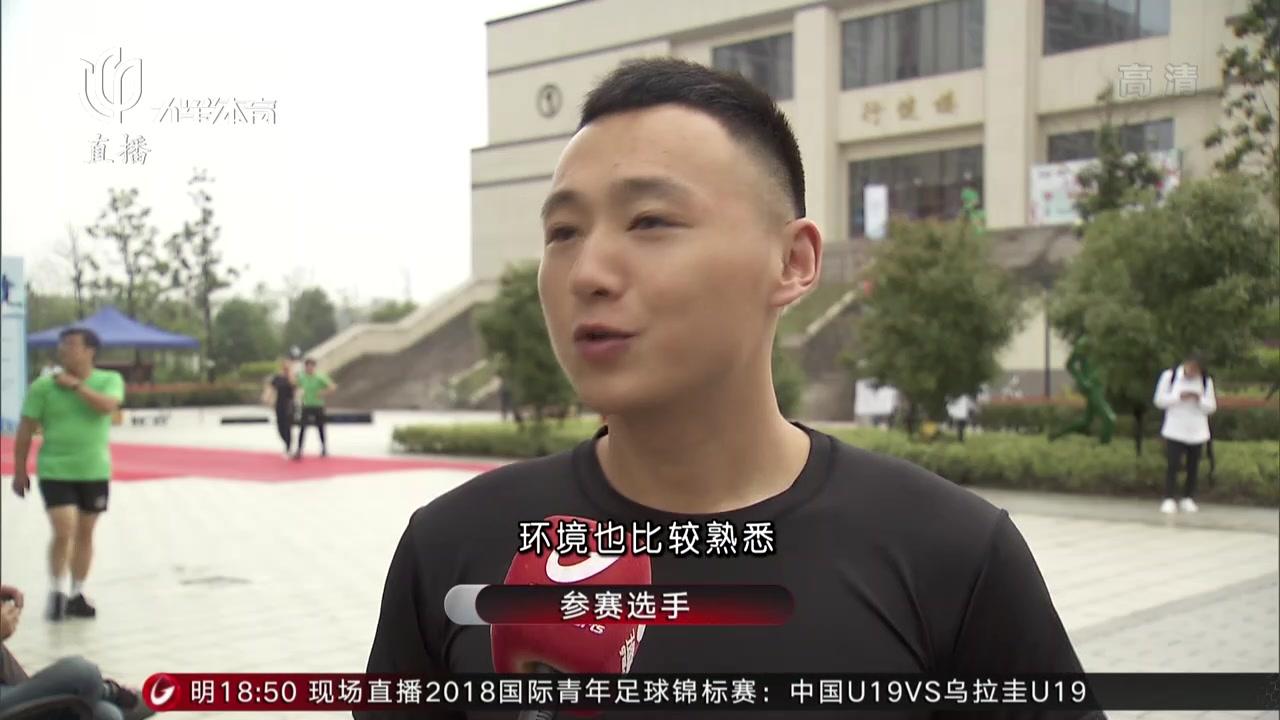 上海健康医学院健康跑鸣枪