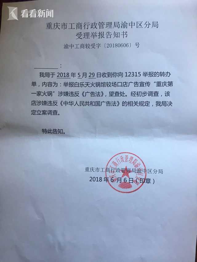 重庆工商立案调查