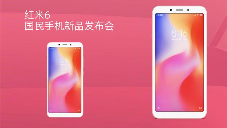 无刘海/对称脸!红米6国民手机新品发布会!