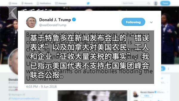 特朗普拒绝承认G7联合公报