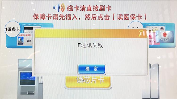 上海医保信息系统故障已恢复 市人社局致歉