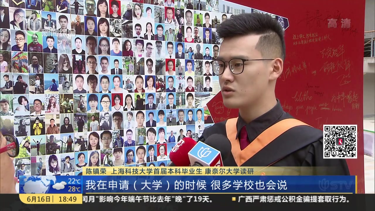 上海科技大学首届本科生毕业  7成多毕业生读研