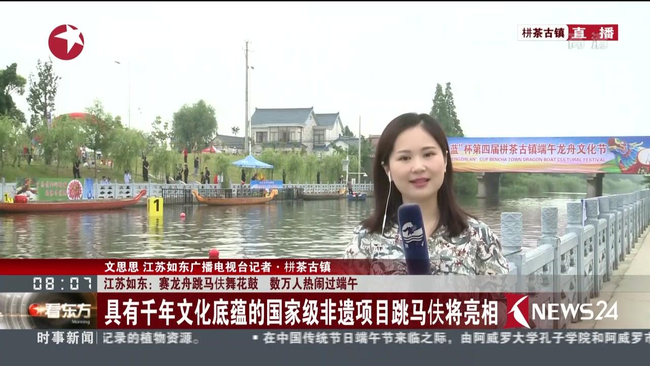 江苏如东:赛龙舟跳马伕舞花鼓  数万人热闹过端午