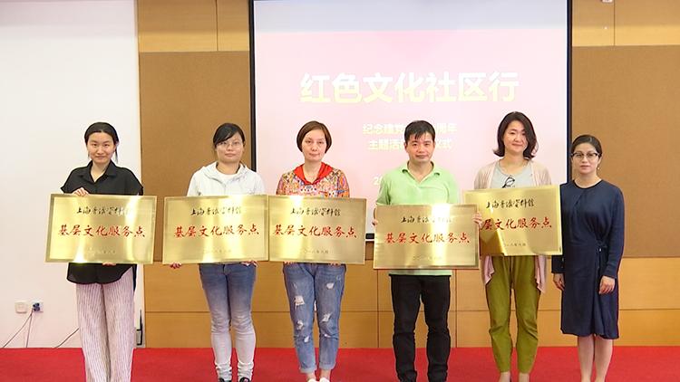 """""""红色文化社区行""""主题活动启动仪式在上海举办"""