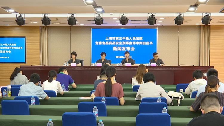 上海市第三中级人民法院发布《危害食品药品安全刑事案件审判白皮书》