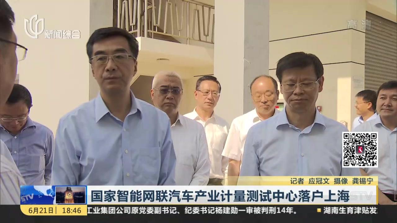 国家智能网联汽车产业计量测试中心落户上海