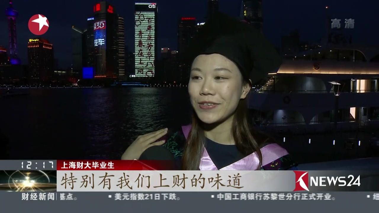 上海:毕业季遇上外滩大屏  毕业的最好纪念