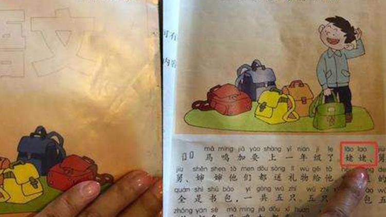 上海市教委:责成小学教材