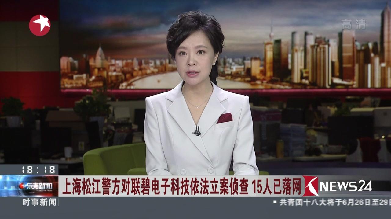 上海松江警方对联碧电子科技依法立案侦查  15人已落网