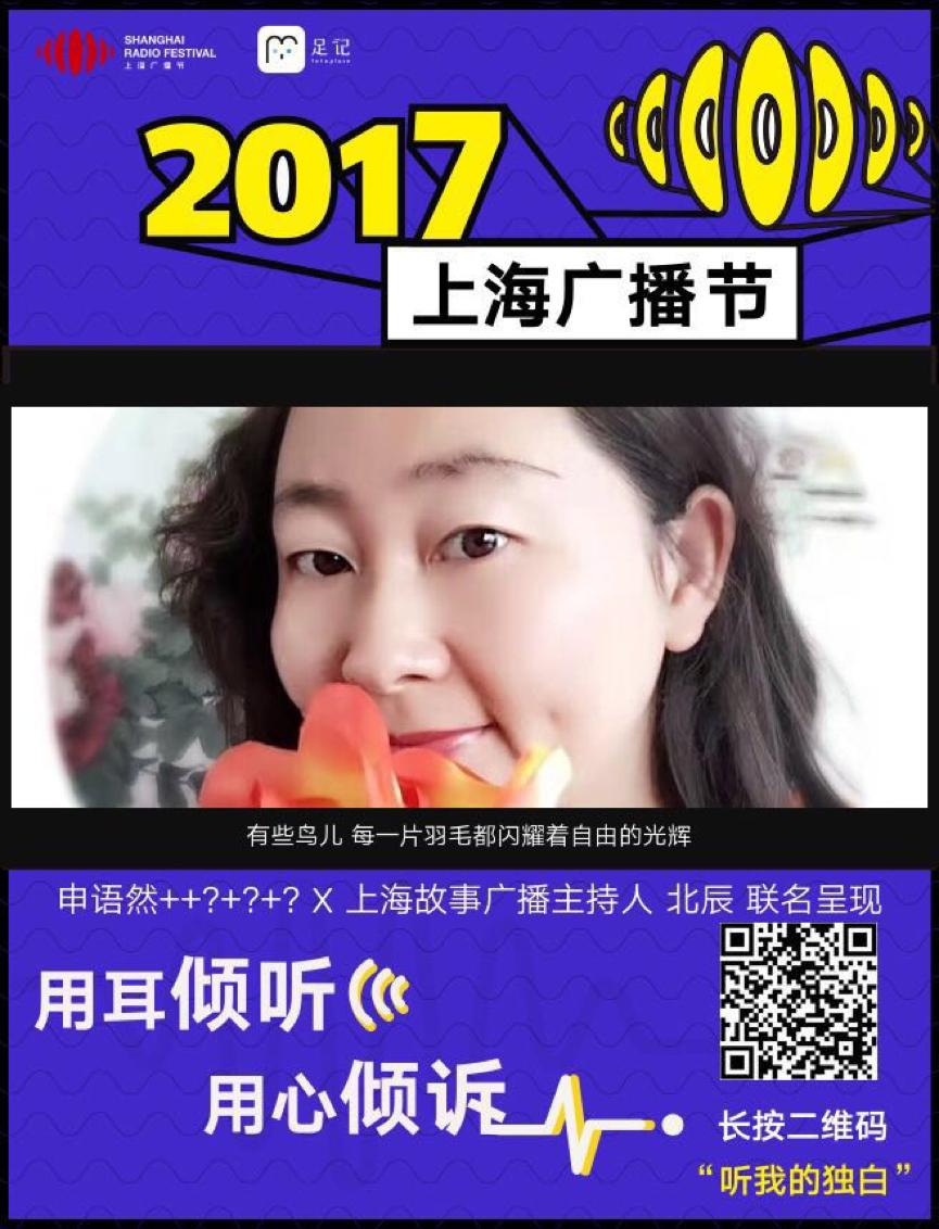 开设微电台,登上了上海广播节的海报。
