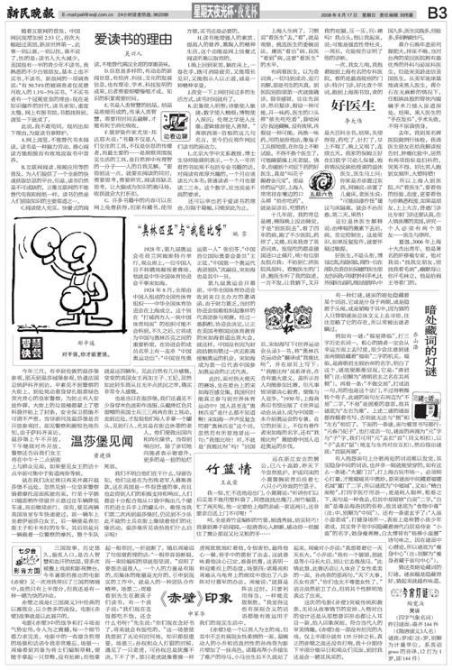 投稿被《新民晚报》夜光杯刊用,开启了人生新路。