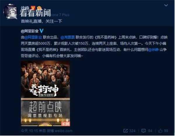 7月3日上午徐峥转发阿里影业官方微博.jpg