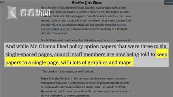 特朗普要求白宫国安会把资料长度控制在一页,而且里面还要包括照片和地图。