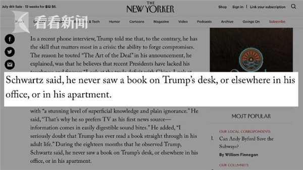 特朗普《交易的艺术》代笔作者史华兹(Tony Schwartz)透露:他在与特朗普相处的那段时间,从来没在特朗普的办公桌、办公室或公寓内看过任何一本书。