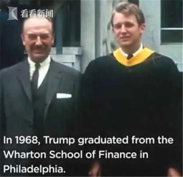 特朗普毕业于全球最顶尖的沃顿商学院