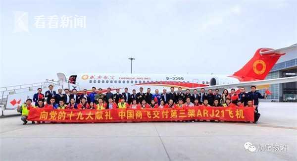 中国商飞第三架ARJ21-700交付仪式