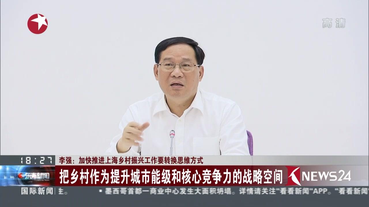 上海市委市政府在青浦朱家角举行实施乡村振兴战略现场推进会