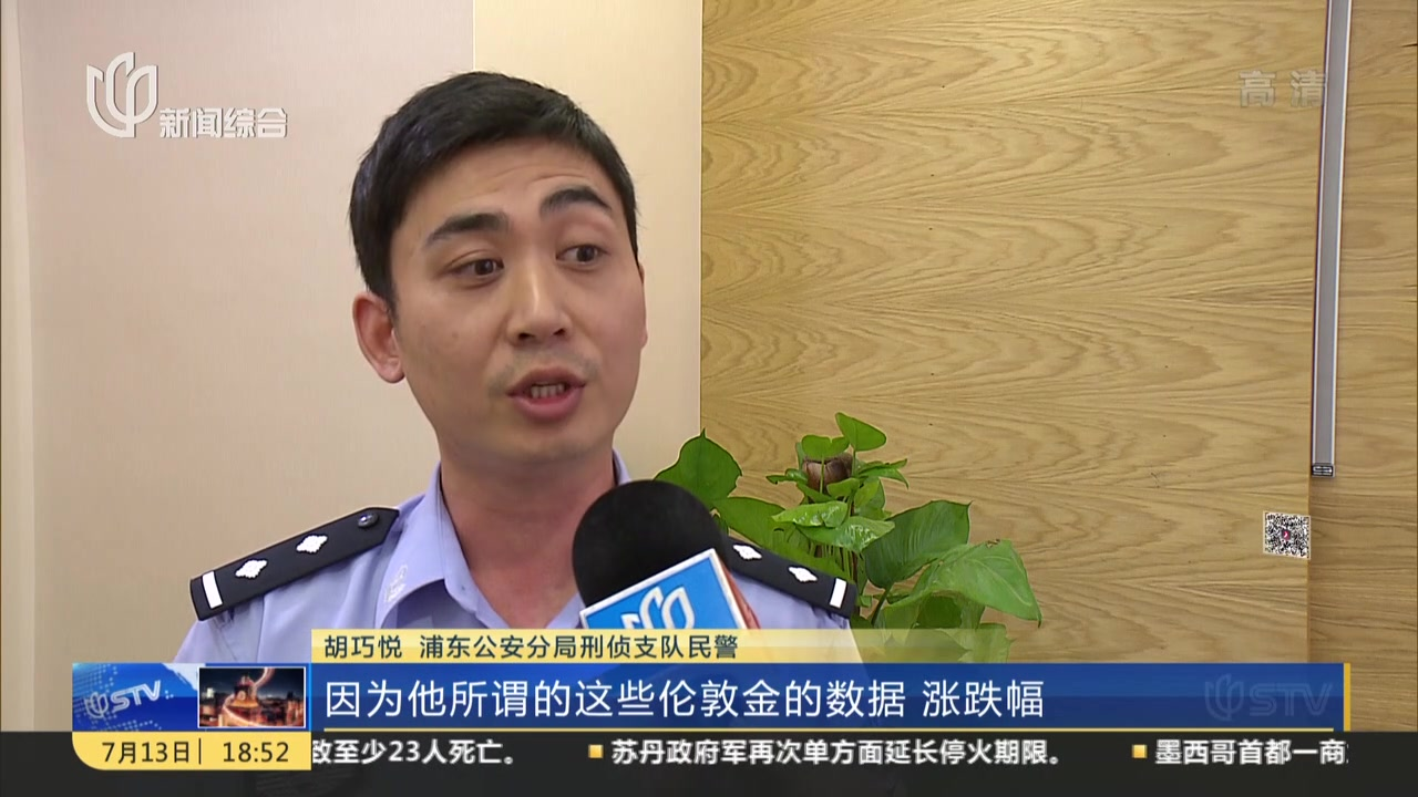 伪造投资客户端操纵走势  上海警方捣毁一特大电信网络诈骗团伙