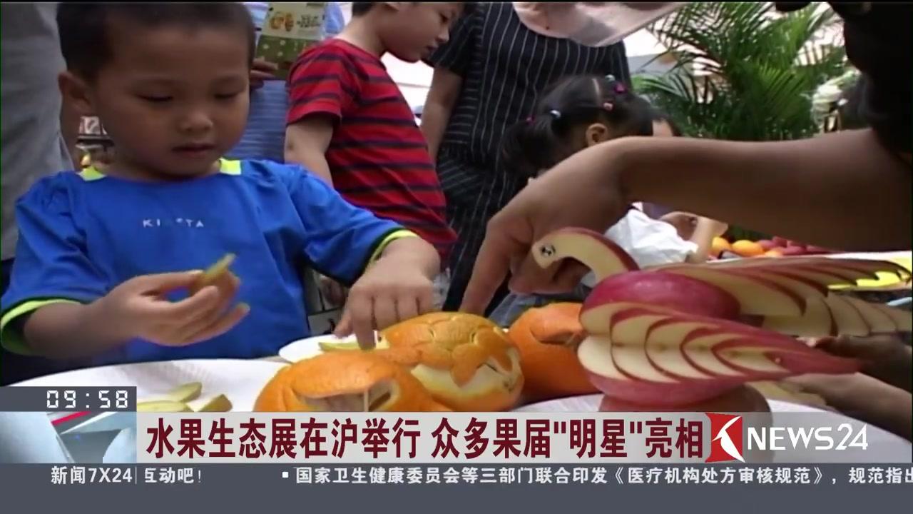 """水果生态展在沪举行 众多果届""""明星""""亮相"""