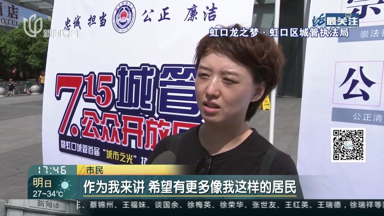 """上海城管""""公众开放日"""",了解一下?"""