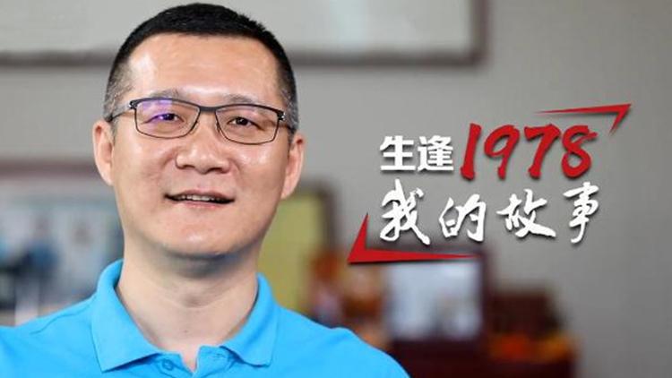 """生逢1978丨他研发""""中国芯""""保3亿用户安全"""