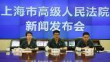 上海高院出台《若干意见》护航现代航运业发展