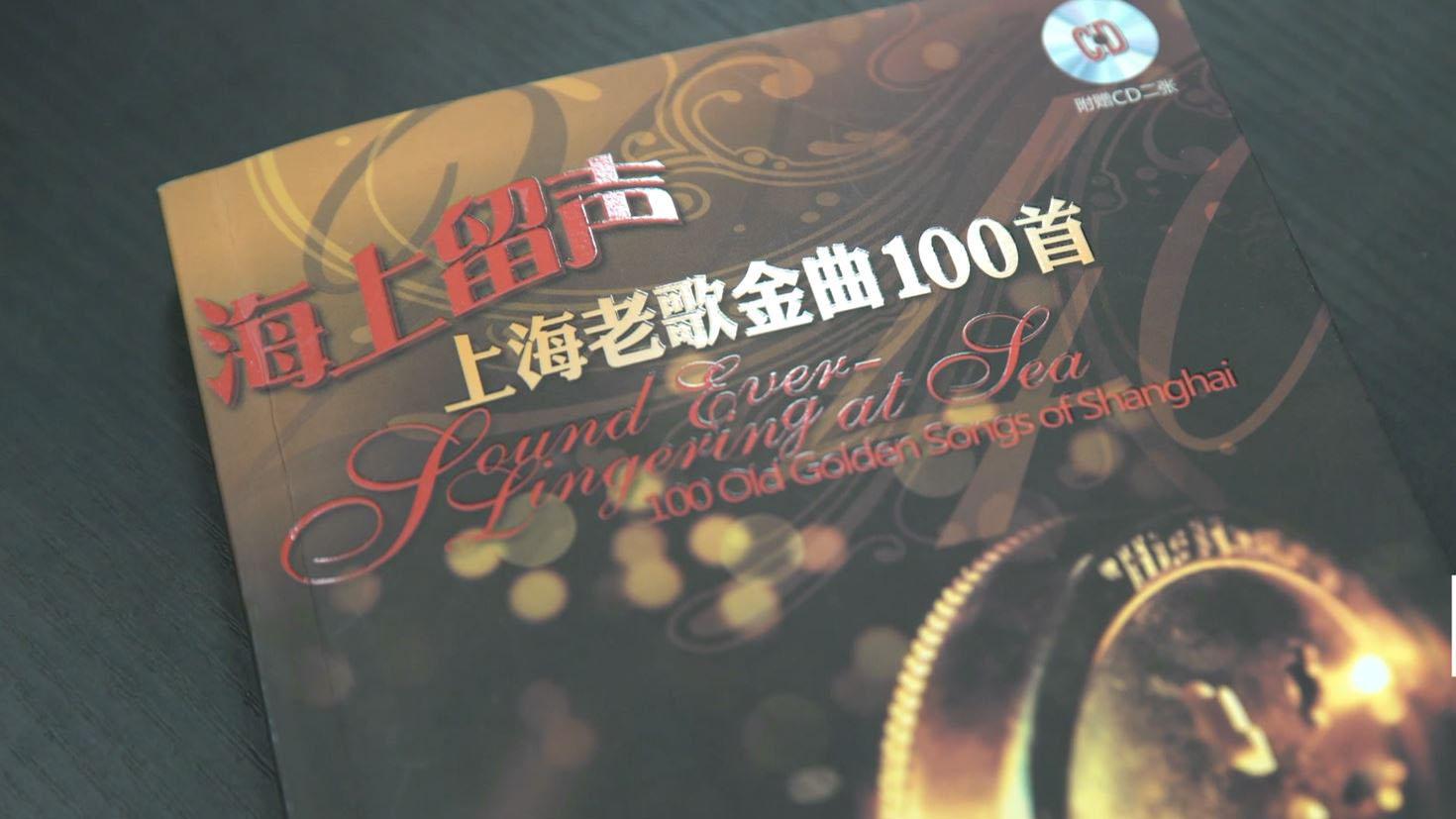 我不是铁齿铜牙,我为上海老歌代言