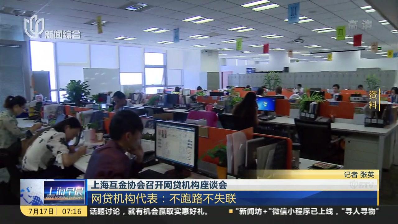 上海互金协会召开网贷机构座谈会