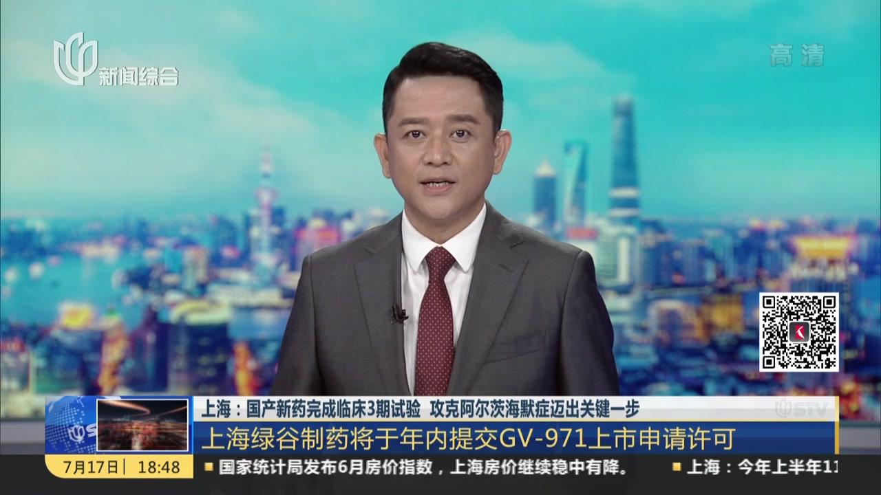 上海:国产新药完成临床3期试验  攻克阿尔茨海默症迈出关键一步——上海绿谷制药将于年内提交GV-971上市申请许可