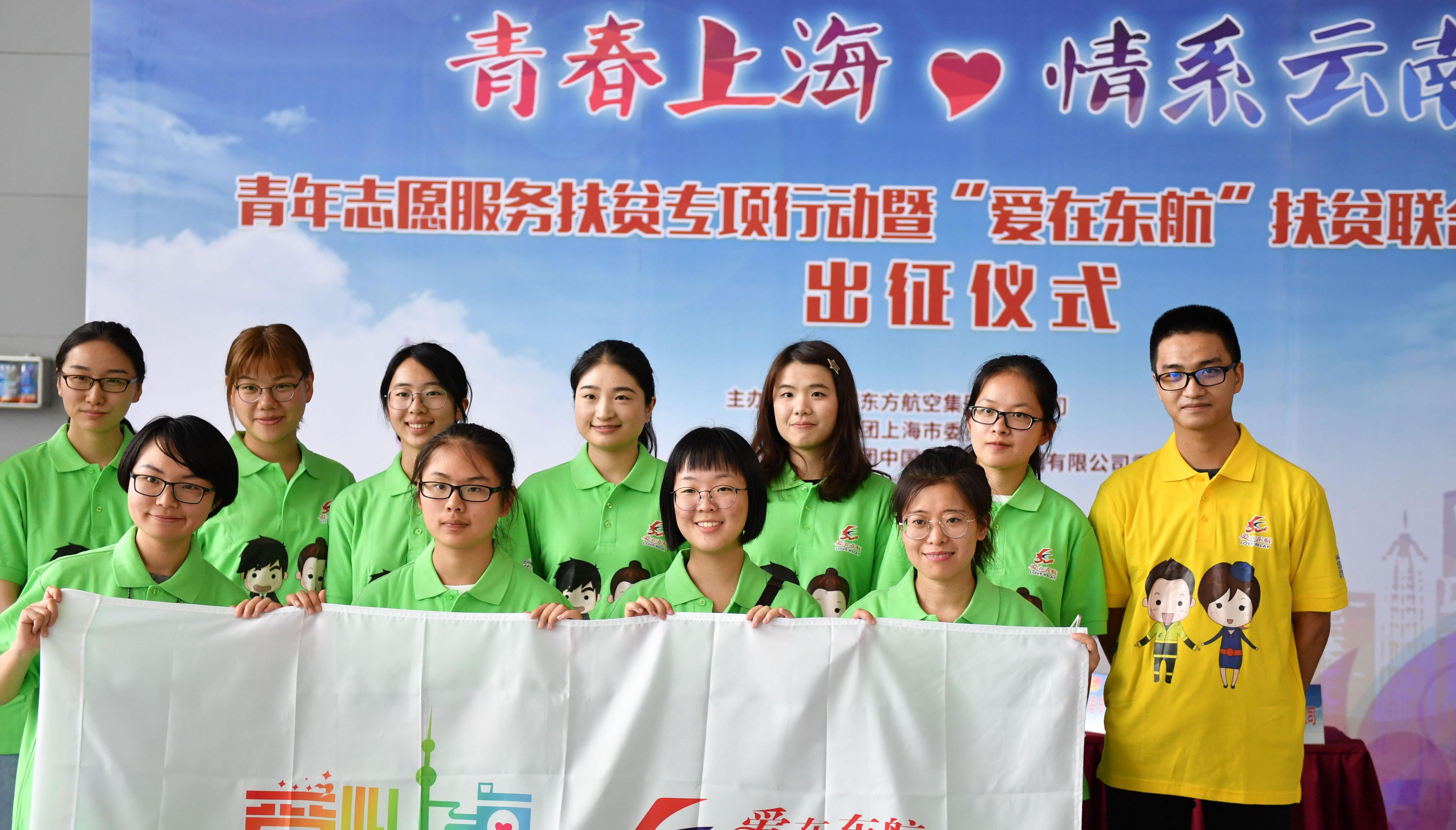 """首批""""爱心上海""""青年扶贫志愿者飞赴云南"""