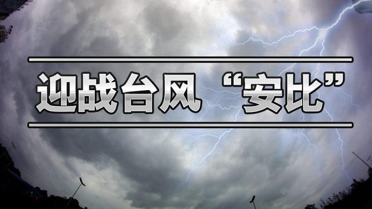 """看看新闻Knews迎战台风""""安比""""全天候大直播"""