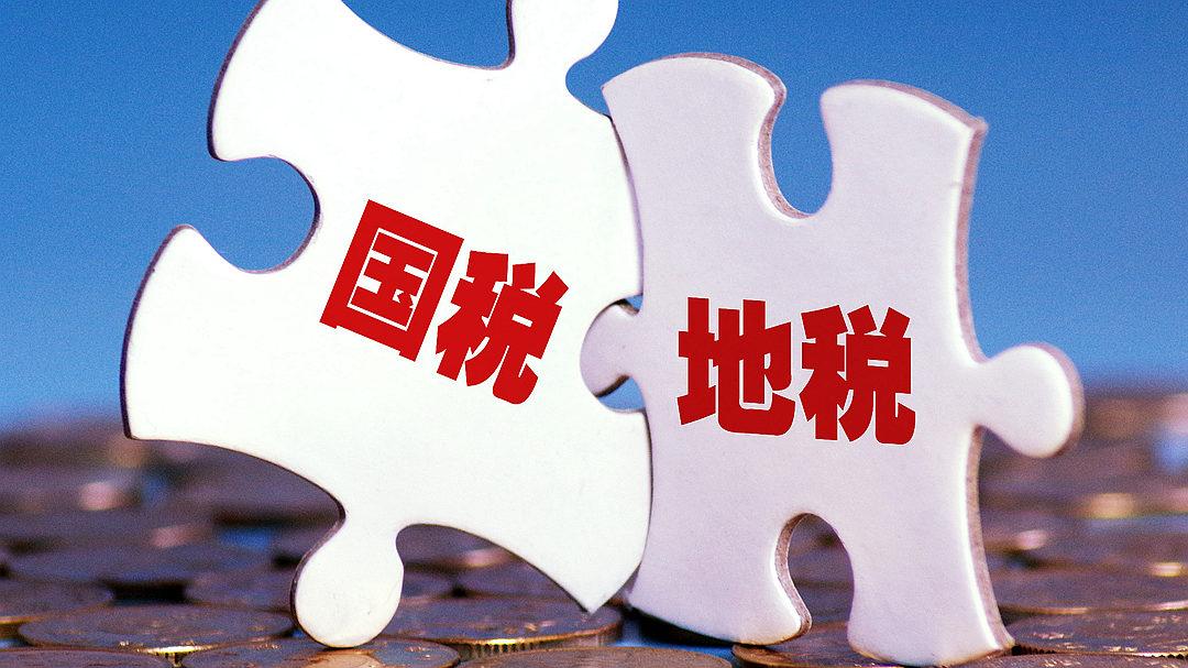中办国办印发《国税地税征管体制改革方案》