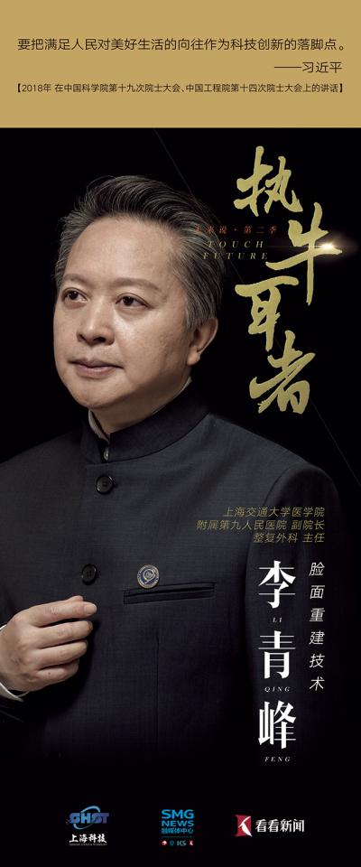 李青峰-竖版-3.jpg