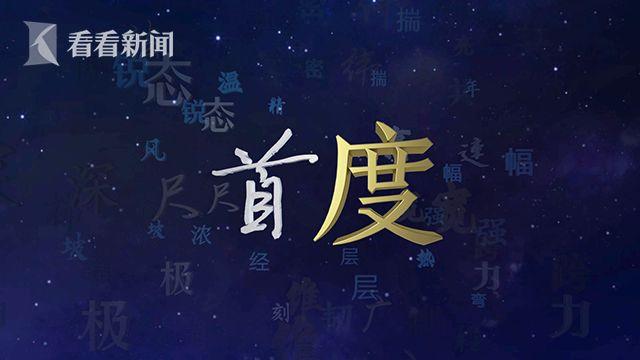 """李华旺:前沿科学探测卫星的""""放飞者""""2.jpg"""