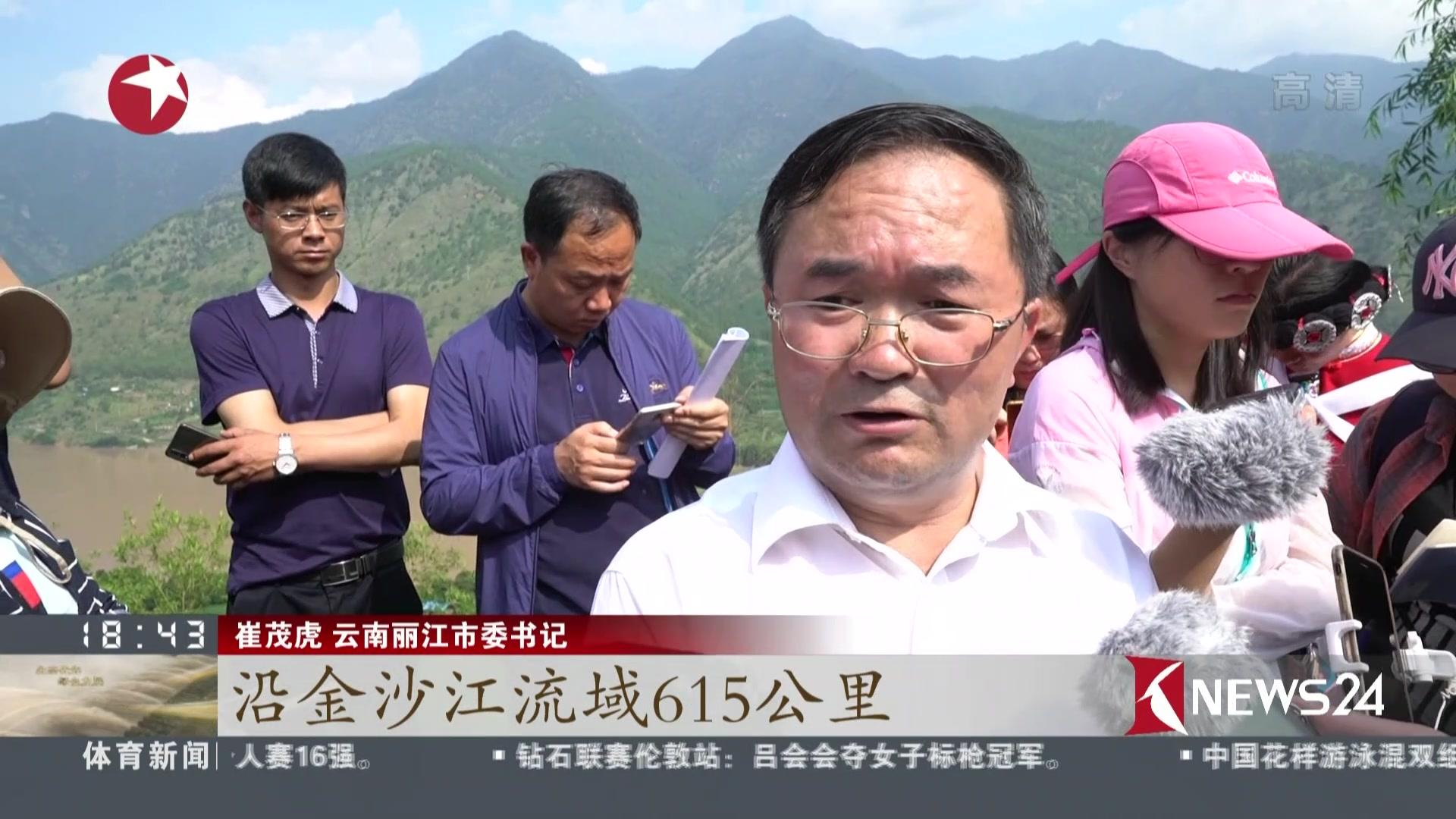 大江奔流:丽江石鼓镇绿色屏障展现民生之美