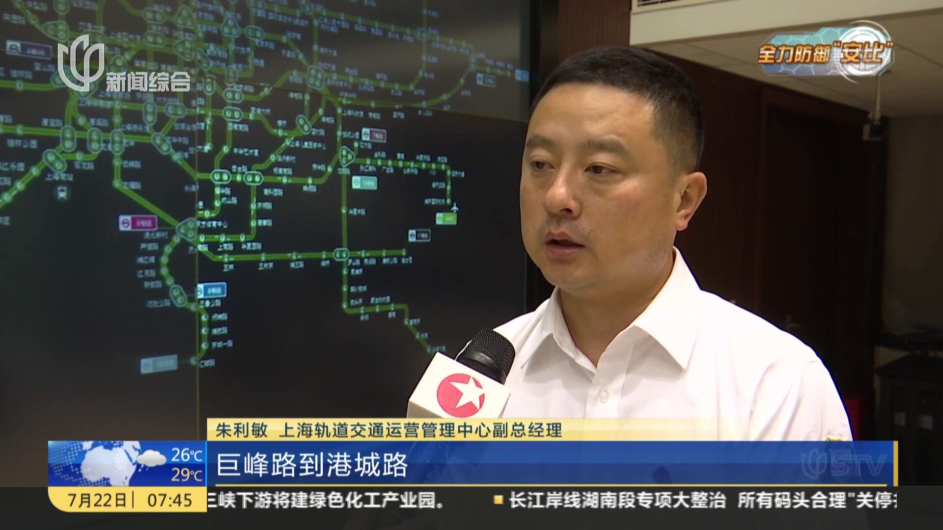 上海地铁发布紧急预案  3000余员工加班迎战台风