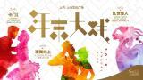 首度登陆 燃爆新年:文化广场三台年末大戏揭幕
